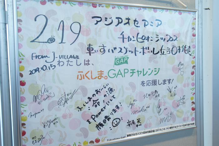 令和元年10月15日 福島県楢葉町 「車椅子女子バスケ日本代表合宿」