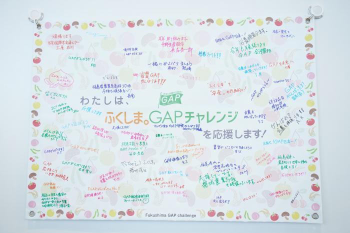 Feb 12,2020. Fukushima GAP Challenge Seminar -Reading the Times: Building the Future of Fukushima with GAP-  in Koriyama City, Fukushima Prefecture