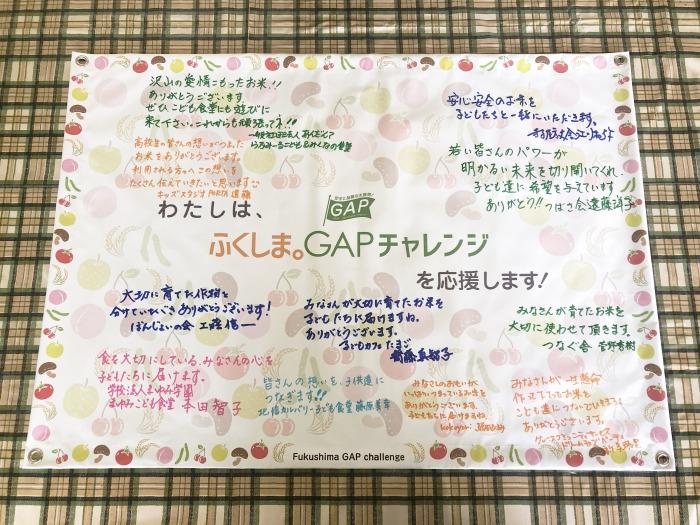 ふくしま。GAPチャレンジ「#青春GAP米」贈呈式
