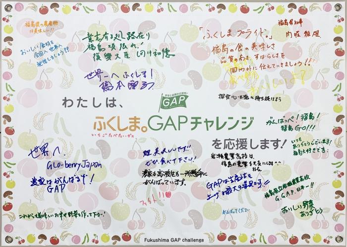 令和2年1月27日 東京都中央区 「ふくしまプライド。食材博 ~食の交流会~」