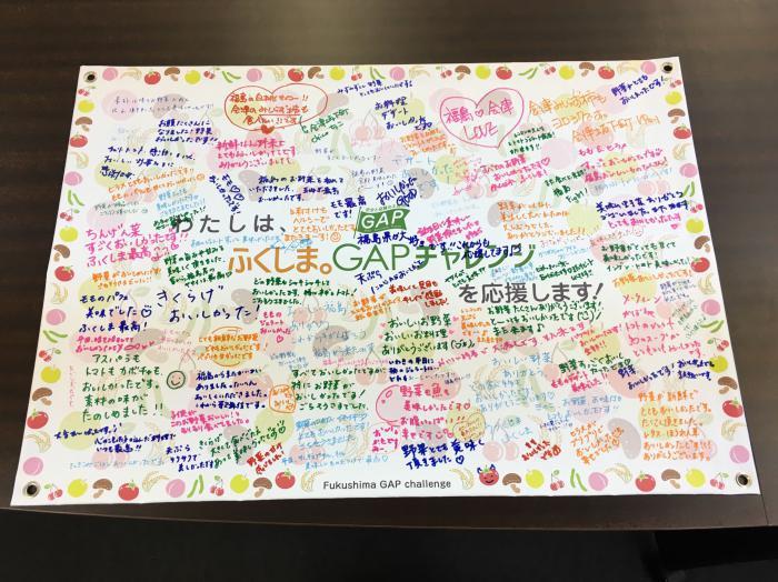 令和元年9月17日~23日 東京都中央区 「〜おいしい ふくしま〜ふくしま。GAPチャレンジフェア」