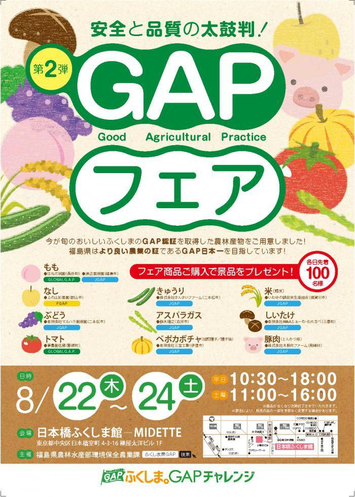 【イベント】日本橋ふくしま館-MIDETTEにてGAPフェアを実施します。