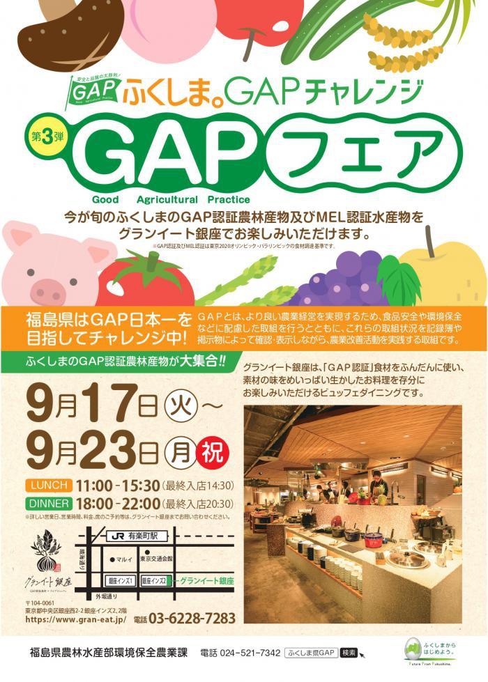 【イベント】グランイート銀座にてGAPフェアを実施します。