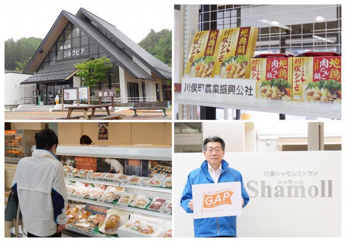 【PR】道の駅川俣・銘品館シルクピアリニューアルオープン、川俣シャモレストランShamollオープンしました。