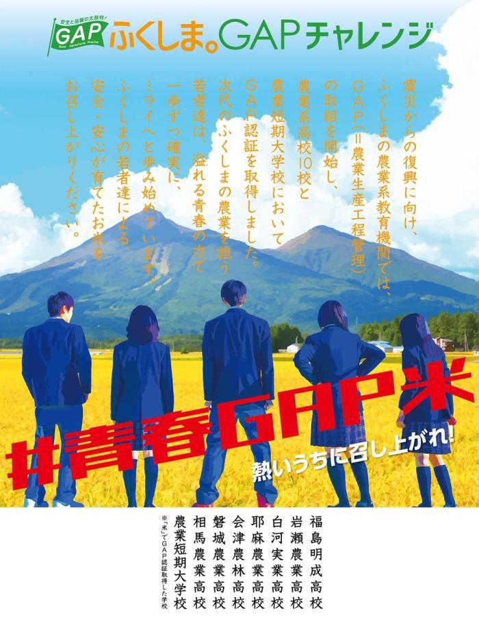 【PR】#青春GAP米プレゼント!ふくしま。GAPチャレンジクイズについて