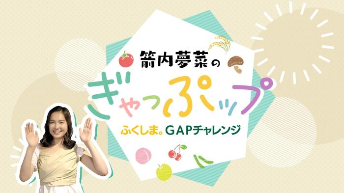 【PR】福島県企画テレビ番組のお知らせ「箭内夢菜のぎゃっぷップ ~ふくしま。GAPチャレンジ~」