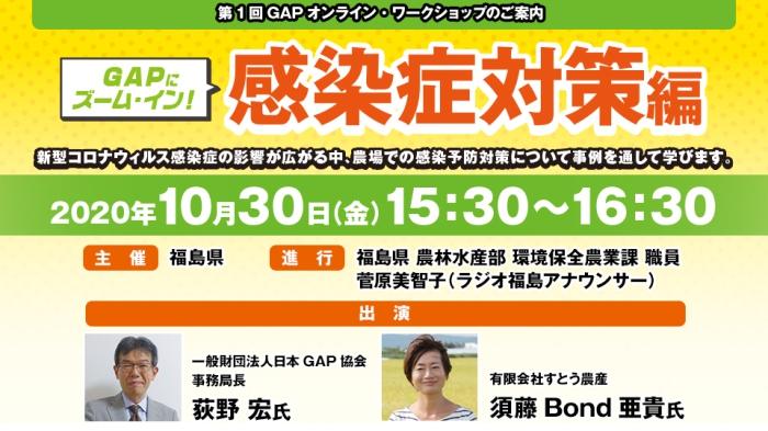 【イベント】第1回GAPオンライン・ワークショップを開催いたします。