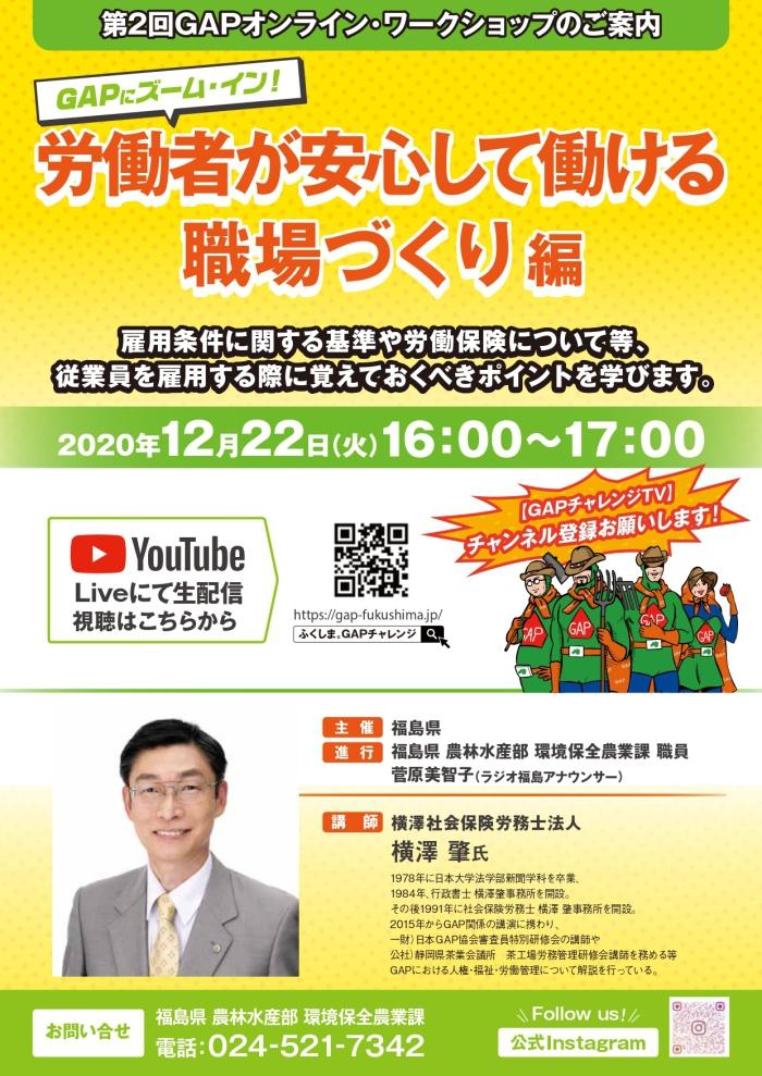 【イベント】第2回GAPオンライン・ワークショップを開催いたします。