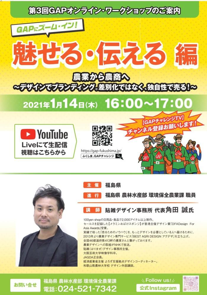 【イベント】第3回GAPオンライン・ワークショップを開催いたします。