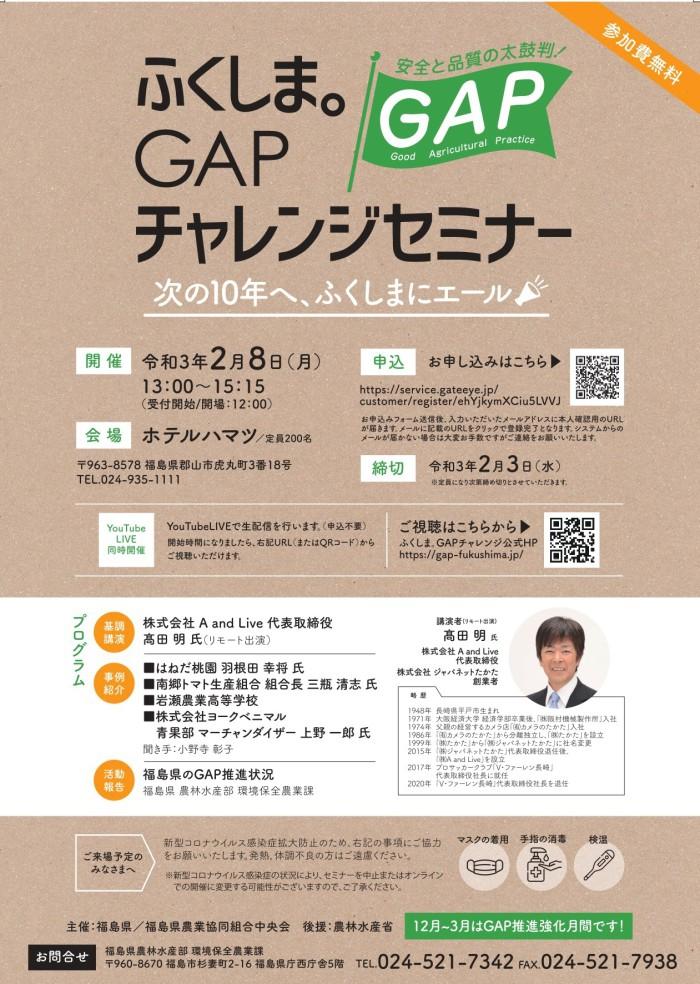 【イベント】ふくしま。GAPチャレンジセミナーを開催いたします