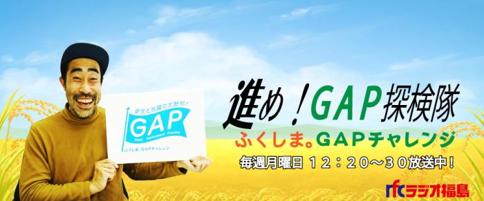 【PR】なすびさん出演のラジオ番組「進め!GAP探検隊」をラジオ福島にて放送しています