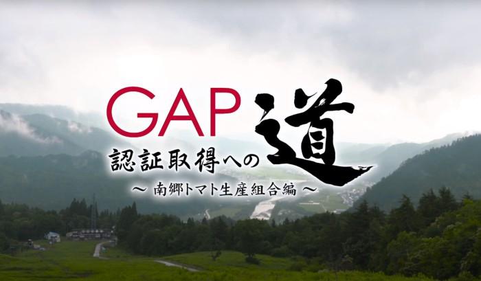 【PR】ドキュメンタリー『GAP認証取得への道~南郷トマト生産組合編~』