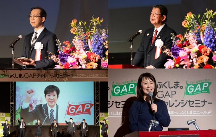 【イベント】ふくしま。GAPチャレンジセミナーを開催いたしました