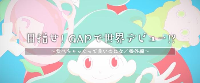 【PR】福島県公式YouTubeチャンネルにて「食べちゃったっていいのにな!」番外編が配信されています。
