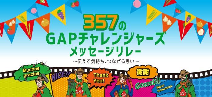 【PR】動画「357のGAPチャレンジャーズメッセージリレー」を公開しました