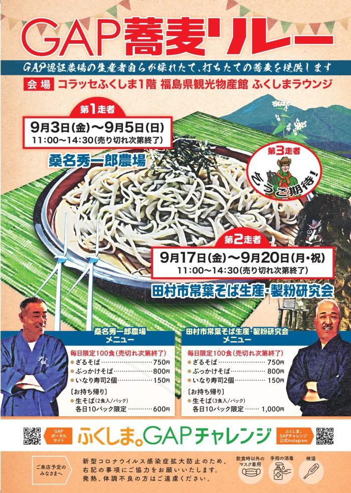 【イベント】コラッセふくしま 福島県観光物産館ふくしまラウンジにて「GAP蕎麦リレー」を開催します