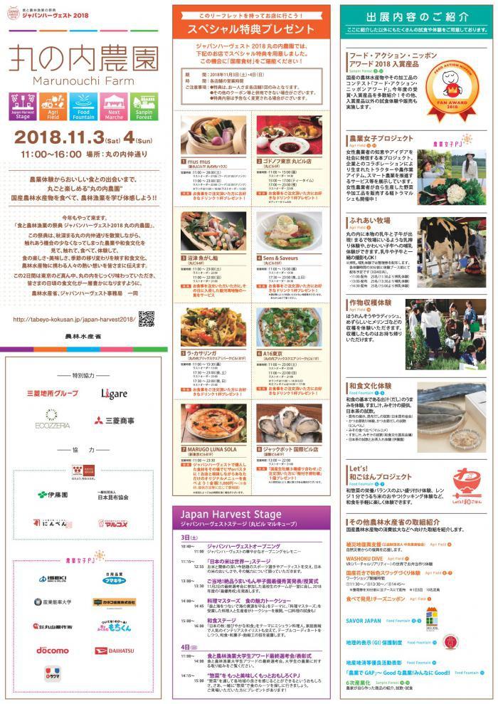 【イベント情報】福島県がJAPAN HARVEST 2018に出展します