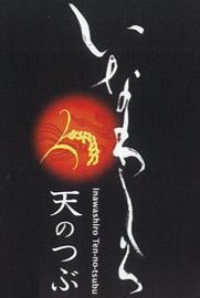 JA Aizu-Yotuba Inawashiro Inasaku Bukai Daisanshaninsho GAP Suishin-han