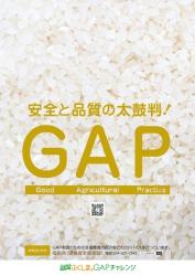 A1_農産物ポスター【米】