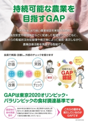 A1_持続可能な農業を目指すGAP