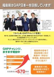 A1_福島県はGAP日本一を目指しています