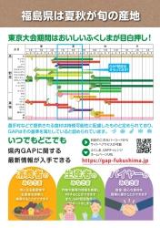 A1_福島県は夏秋が旬の産地