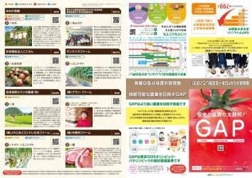 折りパンフレット_改訂版_両面(2021.06)