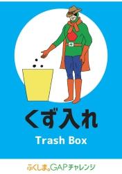 くず入れ Trash box