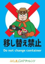 移し替え禁止 Do not change container