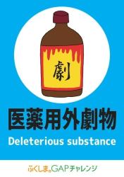 医薬用外劇物 Deleterious substance