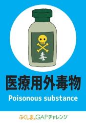 医薬用外毒物 Poisonous substance