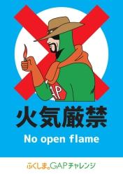 火気厳禁 No open flame