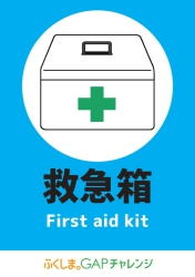 救急箱 First aid kit