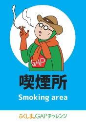 喫煙所 Smoking area