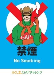 禁煙 No smoking