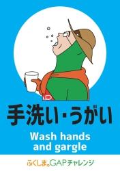 手洗い/うがい Wash hands and gargle