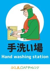 手洗い場 Hand washing station