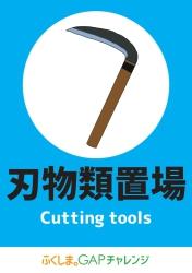 刃物類置場 Cutting tools