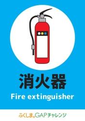 消火器 Fire extinguisher