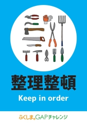 整理整頓 Keep in order