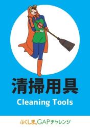 清掃用具 Cleaning tools