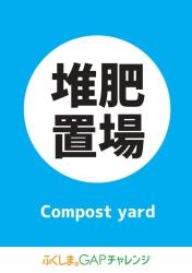 堆肥置場 Compost yard