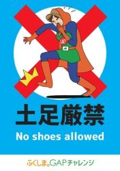 土足厳禁 No shoes allowed