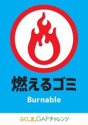 燃えるゴミ Burnable
