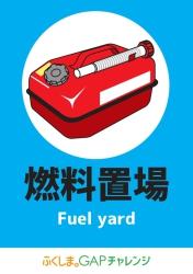 燃料置場 Fuel yard