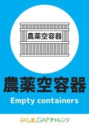 農薬空容器 Empty containers