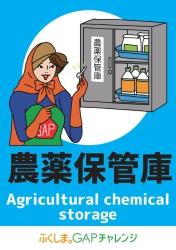 農薬保管庫 Agricultural chemical storage