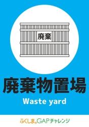 廃棄物置場 Waste yard