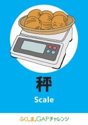 秤 Scale