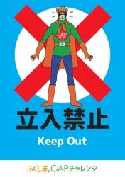 立入禁止 Keep out